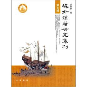 域外汉籍研究集刊:第5辑