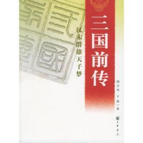 三国前传:汉末群雄天子梦