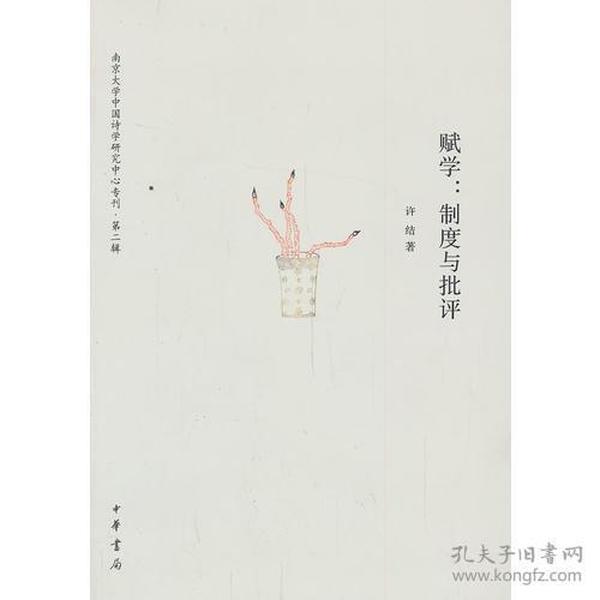 南京大学中国诗学研究中心专刊·第2辑:赋学.制度与批评