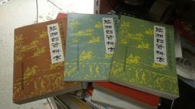 中国民间(歌谣、故事、谚语)集成湖南卷 临湘县资料本 三册合售