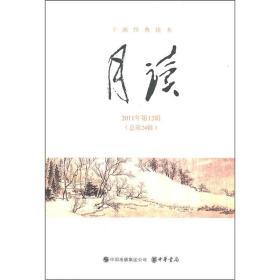 干部经典读本:月读(2011年第12辑)(总第24辑)