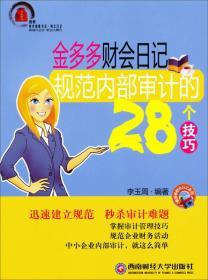 金多多财会日记:规范内部审计的28个技巧