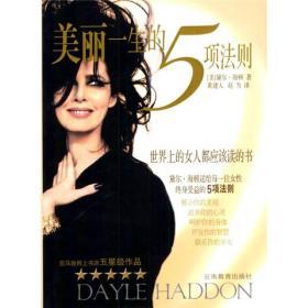 正版美丽一生的5项法则—世界上的女人都应该读的书黛尔海顿9787541525070ai1