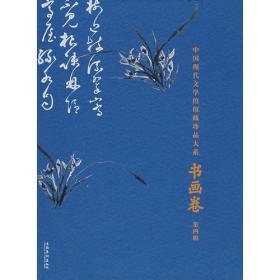 中国现代文学馆馆藏珍品大系.书画卷.第四辑