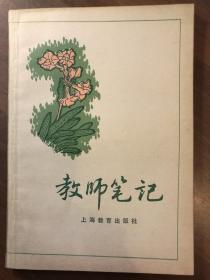 教师笔记·中小学教育工作丛书
