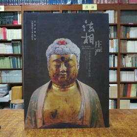 法相庄严:山西佛教造像艺术精品展