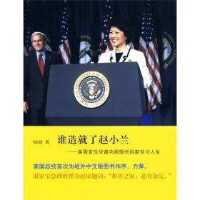 谁造就了赵小兰:——美国首位华裔内阁部长的家世与人生