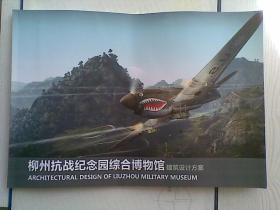 柳州抗战纪念园综合博物馆(建筑设计方案)