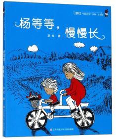 """杨等等,慢慢长(注音版)/章红""""纯真时光""""系列"""
