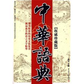 正版 中华语典 余鸿 工人出版社