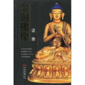 金铜佛像:诸佛