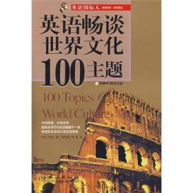 英语国际人:英语畅谈世界文化100主题