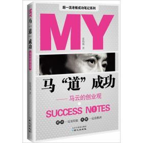 """马""""道""""成功:马云的创业观"""