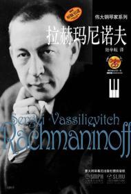 拉赫玛尼诺夫