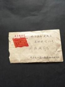 《文革信封》有毛主席语录信封 1968年24开信封 沈阳市信封厂制 有邮票