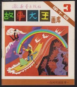 故事大王画库 第十辑 第三册:山河传说故事