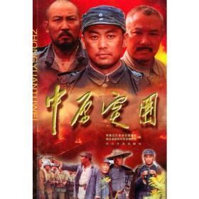 中原突围 湖北省新四军五师历史研究会、鄂豫边区革命史编辑