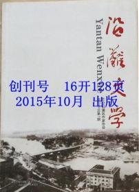《沿滩文学》创刊号(总第一期)