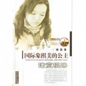 国际象棋美的公主诸宸棋路