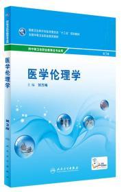 医学伦理学(第3版/中职选修课)