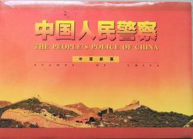 中国人民警察(邮票专集):内含1998中国人民警察邮票1套,个性化邮票1张J