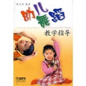 幼儿舞蹈教学指导