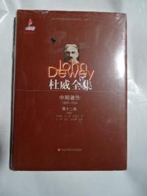 杜威全集中期著作第十二卷