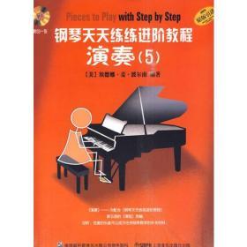 钢琴天天练练进阶教程5 附CD二张