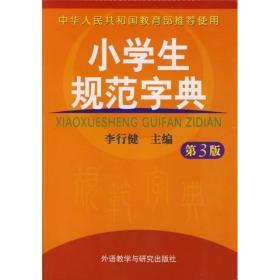 小学生规范字典.第3版