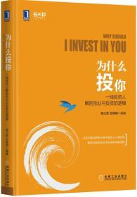 为什么投你:一线投资人解密创业与投资的逻辑(精装)