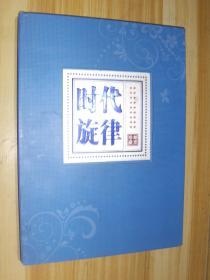 时代旋律--邮票珍藏册-中国共产党第十八次全国代表大会纪念邮票