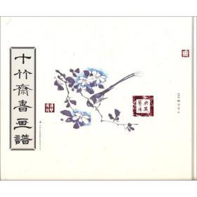 十竹斋书画谱