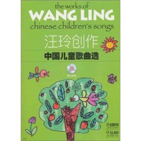 汪玲创作中国儿童歌曲选(附CD二张)