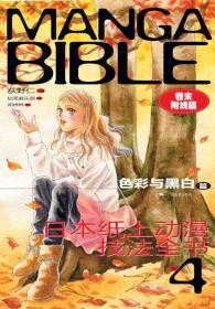 日本纸上动漫技法全书4:色彩与黑白篇