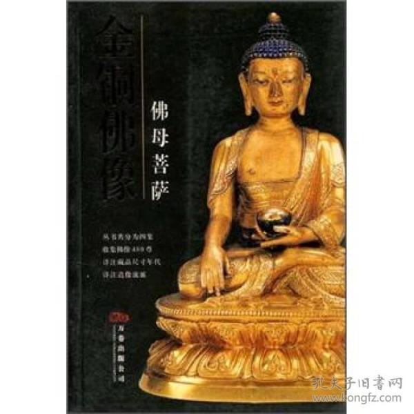 金铜佛像:佛母菩萨