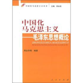 中国化马克思主义