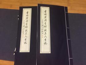 吉林省图书馆藏名人手札