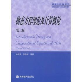 物态方程理论及计算概论(第2版)