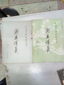 国画讲义 第一册 第二册