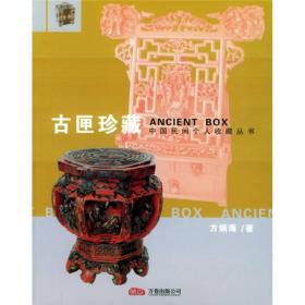 古匣珍藏——中国民间个人收藏丛书