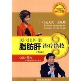 现代名中医脂肪肝治疗绝技(第2版)