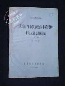 试论贵州布依族地区半殖民地半封建社会的形成