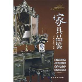家具品鉴 时涛 胡恒毅 中国纺织出版社 9787506462884