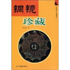 中国民间个人收藏丛书:铜镜珍藏