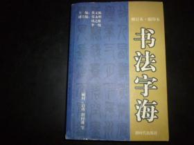 书法字典 新时代出版社