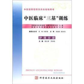 正版微残-中医医院管理及岗位培训用书-中医临床