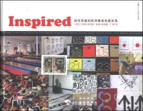 Inspired:给你灵感的欧洲最佳创意实录