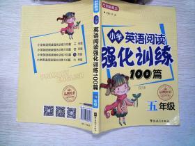 方洲新概念小学英语阅读强化训练100篇(五年级)有笔记