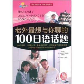 日汉对照 老外最想与你聊的100日语话题+MP3