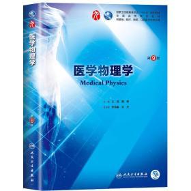 医学物理学(第9版/本科临床/配增值)